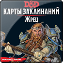 Dungeons & Dragons: Карты Заклинаний. Жрец