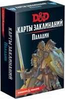Dungeons & Dragons: Карты Заклинаний. Паладин