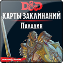 Dungeons & Dragons: Карты Заклинаний. Паладин