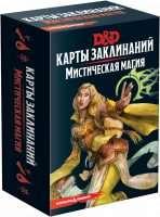 Dungeons & Dragons: Карты Заклинаний. Мистическая Магия