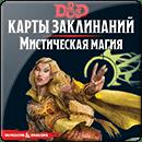 Dungeons & Dragons. Карты Заклинаний: Мистическая Магия