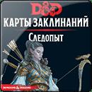 Dungeons & Dragons: Карты Заклинаний. Следопыт