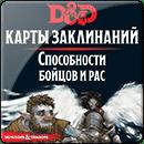Dungeons & Dragons. Карты Заклинаний: Способности Бойцов и Рас