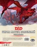 Dungeons & Dragons: Ширма Майстра Підземель. Реінкарнація