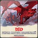 Dungeons & Dragons: Ширма Мастера Подземелий. Реинкарнация
