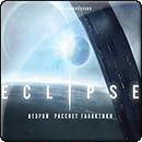 Eclipse: Второй Рассвет Галактики