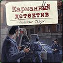 Карманный детектив. Дело №2