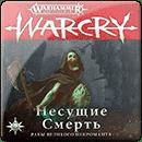 Вархаммер Эра Сигмара: Warcry: Несущие Смерть (Мягкая обложка) (RU)