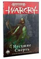 Вархаммер Эра Сигмара: Warcry: Ті, що Несуть Смерть (М'яка обкладинка) (RU)