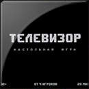Телевизор