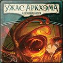 Ужас Аркхэма: Карточная Игра - Экспресс Графства Эссекс