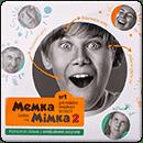 Мемка Мімка 2