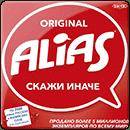 Алиас (RU)