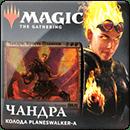 Magic: The Gathering: Базовый выпуск 2020. Колода Planeswalker-ов. Чандра, Ярость Пламени