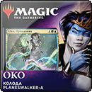 Magic: The Gathering: Престол Элдраина. Колода Planeswalker-oв. Око, Проказник