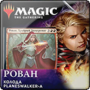 Magic: The Gathering: Престол Элдраина. Колода Planeswalker-oв. Рован, Храбрый Электромаг