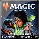 Magic: The Gathering: Базовый выпуск 2019. Бустер
