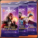 Magic: The Gathering. Престол Элдраина: Бустер RU