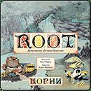 Root. Корни: Речное братство