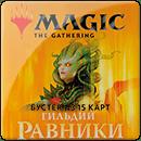 Magic: The Gathering: Гильдии Равники. Бустер
