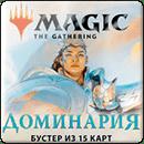 Magic: The Gathering: Доминария. Бустер