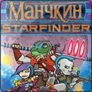 Манчкін Starfinder