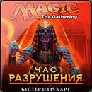 Magic: The Gathering: Час Разрушения. Бустер