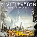 Цивілізація Сіда Мейера: Новий Світанок