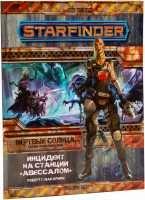 Starfinder Настільна Рольова Гра: Серія Мертві сонця. Інцидент на станції Авессалом