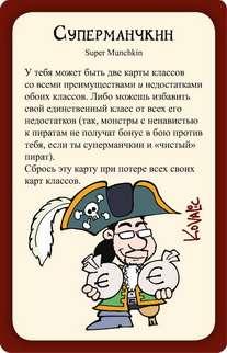 Пиратский Манчкин (Munchkin Booty)