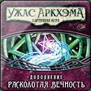 Ужас Аркхэма Карточная Игра: Забытая Эпоха. Расколотая Вечность