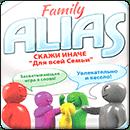 Алиас Семейный: Дорожная версия (RU)