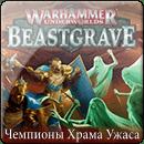 Warhammer Underworlds: Beastgrave – Чемпионы Храма Ужаса