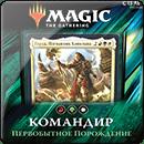 Magic: The Gathering. Commander 2019: Первобытное Порождение
