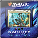 Magic: The Gathering. Commander 2019: Безликая Угроза