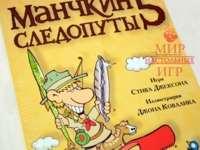 munchkin5-s01.jpg