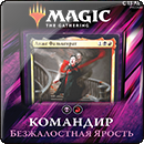 Magic: The Gathering. Commander 2019: Безжалостная Ярость