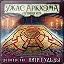 Ужас Аркхэма Карточная игра: Забытая Эпоха. Нити судьбы