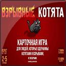 Взрывные котята (рус.)