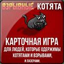 BombCat Взрывные котята
