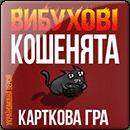 Взрывные котята (укр.)