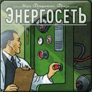 Энергосеть: Новая редакция