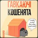 Взрывные Котята: Лающие Котята (UA)