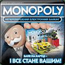 Монополія: Неперевершений Електронний Банкінг (UA)