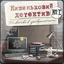 Кишеньковий детектив: Справа №1