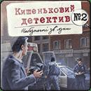 Карманный детектив: Дело №2