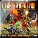 Сумерки Империи. 4ое Издание