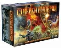 Сумерки Империи: 4ое Издание