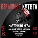 Взрывные котята. Блудная версия (рус.)(18+)