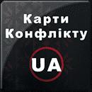 Карты Конфликта (UA)